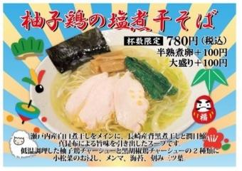 柚子鶏の塩煮干そば福の神