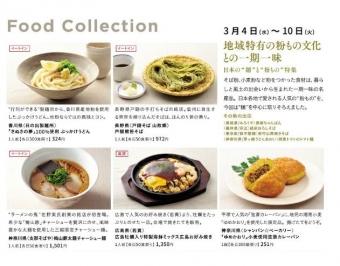 150309フードコレクション日本橋三越