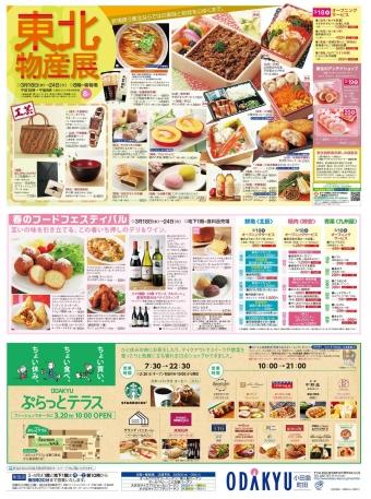 小田急町田東北物産展2015