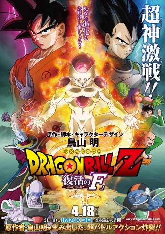 dragonballz[1]