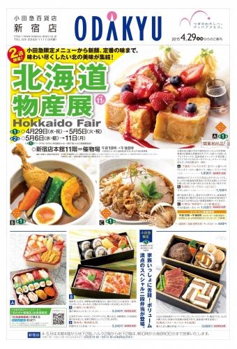 小田急新宿店北海道物産展2015
