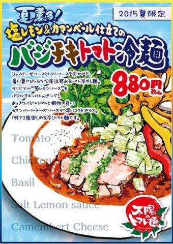 太陽のトマト麺バジチキトマト麺0002