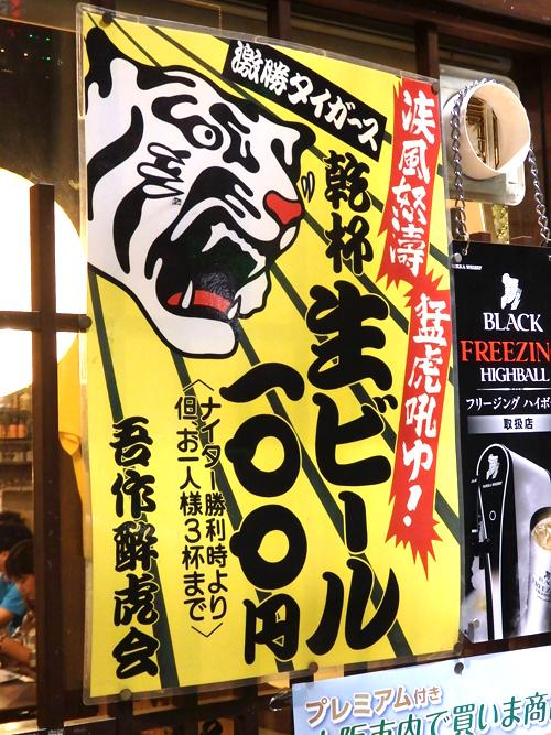 98阪神100円