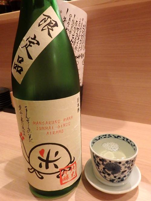39まんさくの花季節限定品純米吟醸原酒一度火入愛亀55