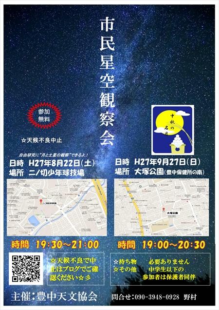 星空観察20150822二の切_01_R