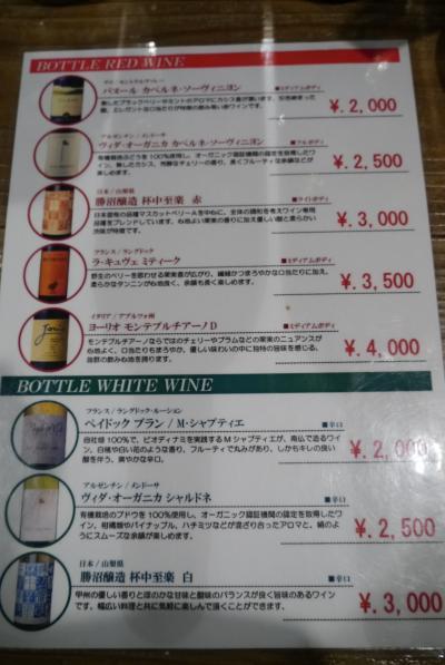 メニュ ワイン