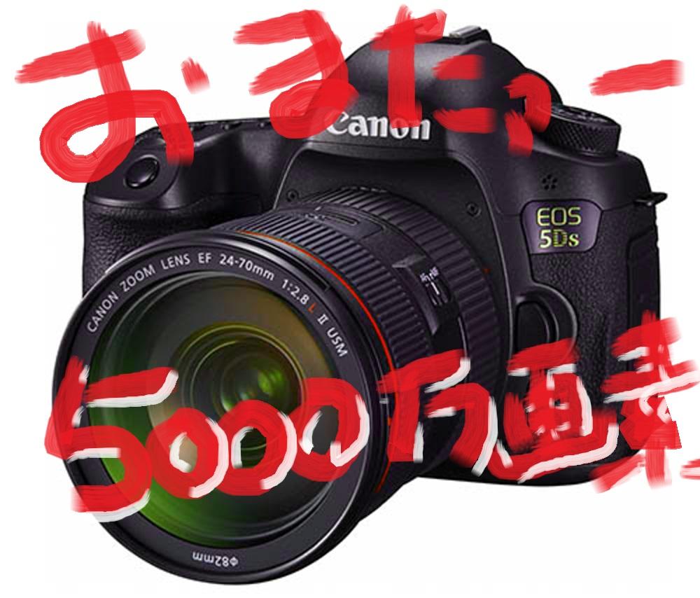 canon_eos_5ds_prototypef.jpg