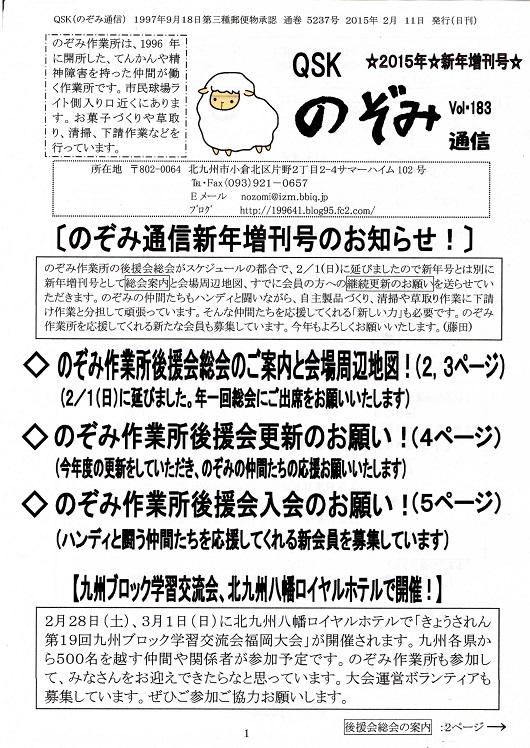 新年増刊号(後援会お知らせ)