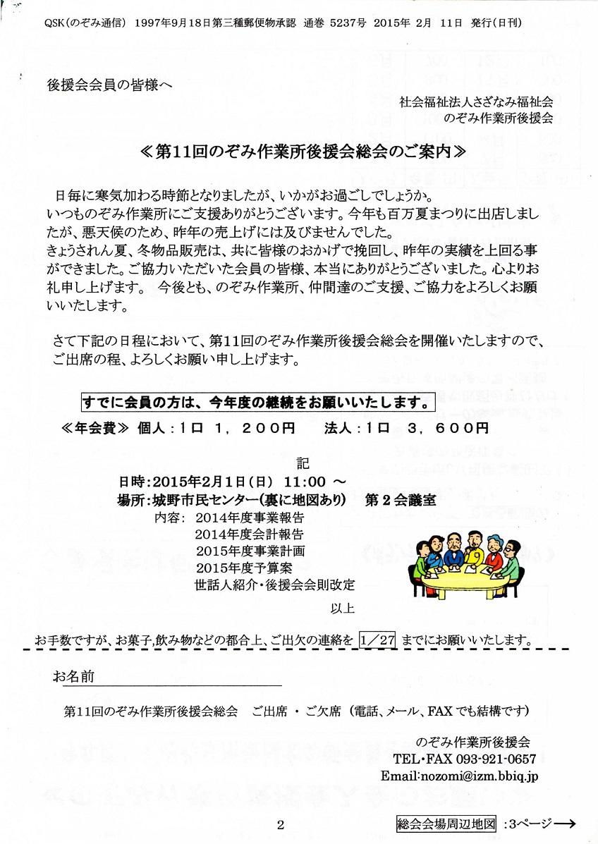 新年増刊号(後援会総会案内)