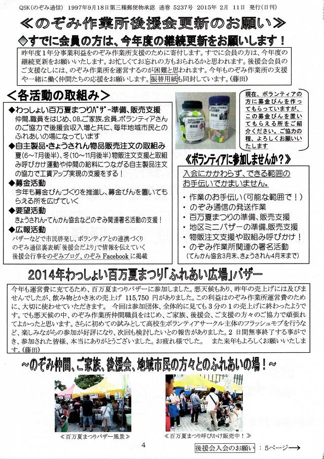 新年増刊号(後援会更新お願い)