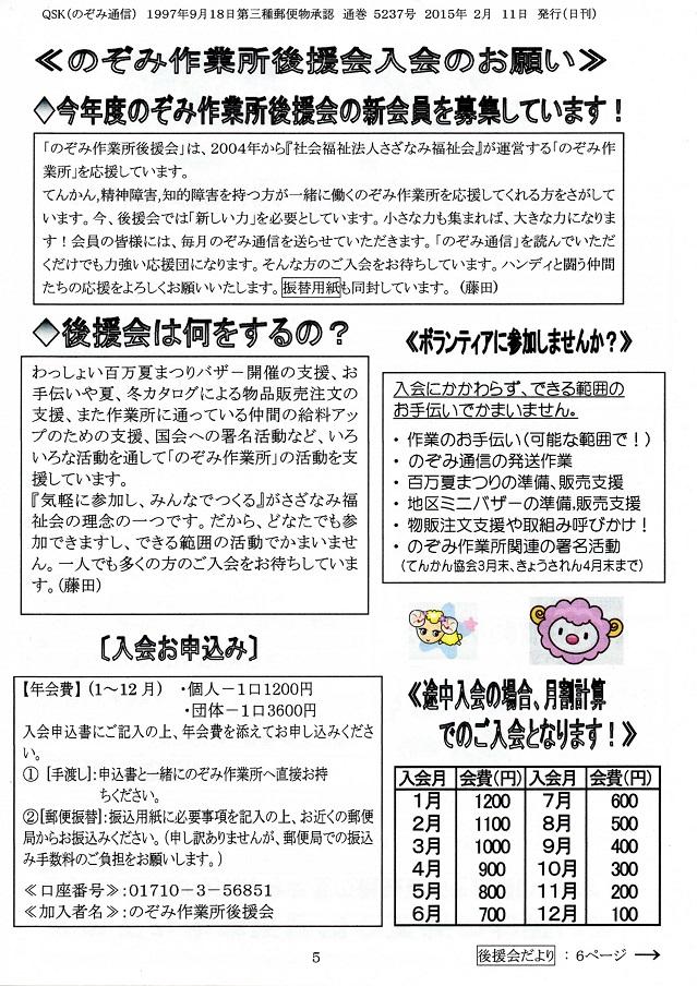 新年増刊号(後援会入会お願い)