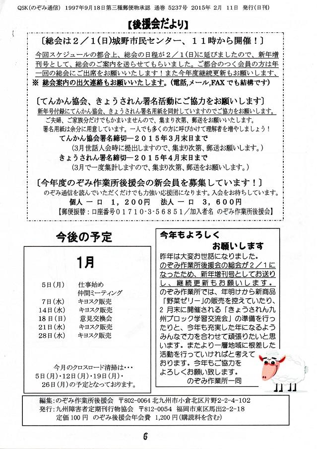 新年増刊号(後援会だより)