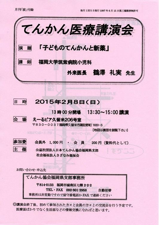 てんかん医療講演会246