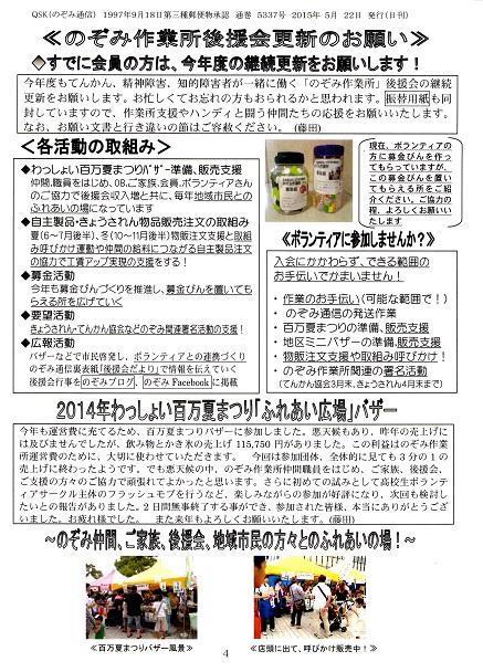 後援会更新お願い(15年)縮小