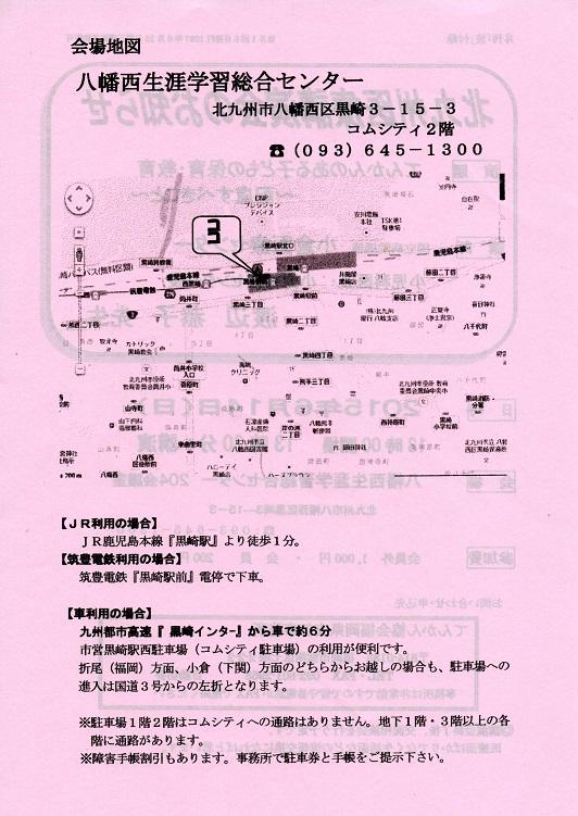 北九州医療講演会300