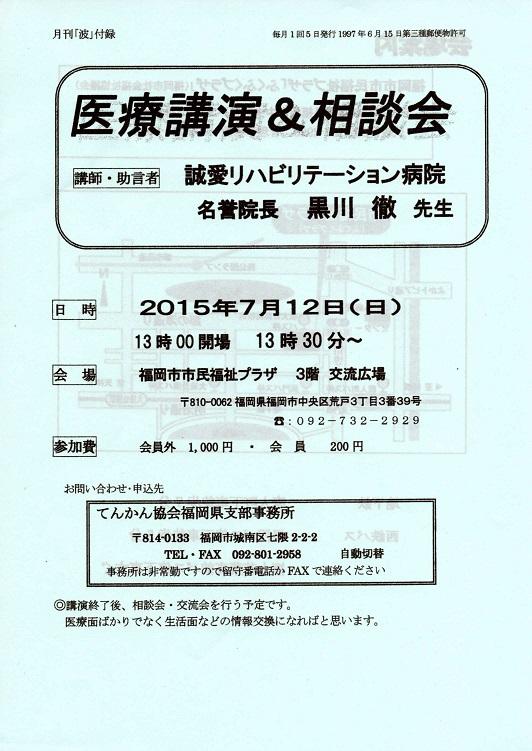 福岡医療講演&相談会302