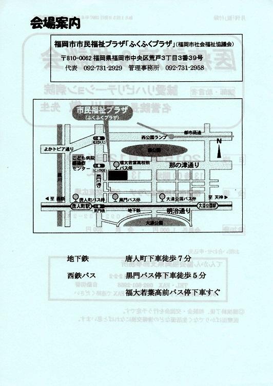 福岡医療講演&相談会303