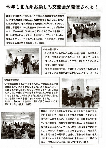 北九州お楽しみ交流会報告304