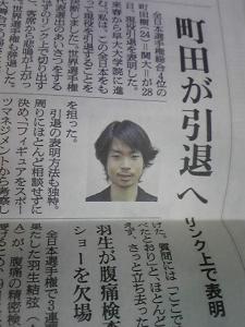 141229_町田樹選手