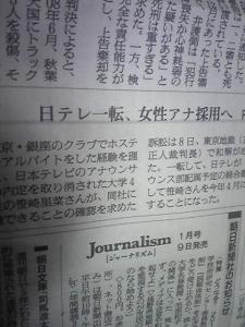 150109_日本テレビ