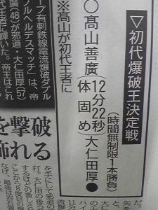 150125_大仁田高山名前