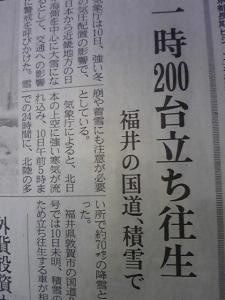 150211_福井で200台