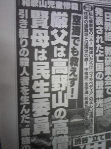 150212_和歌山の殺人事件
