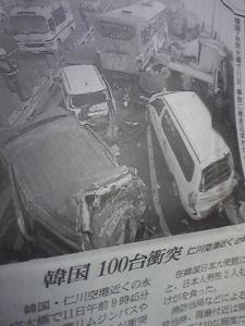 150212_韓国で100台が事故