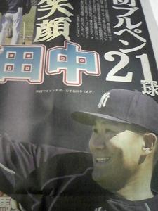 150221_ヤンキース田中