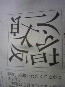 150225_クイズ坂東