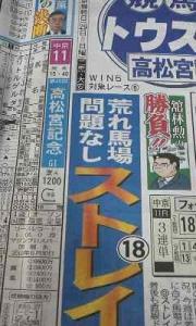 150329_高松宮記念