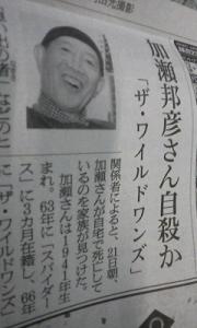 150422_加瀬邦彦さん