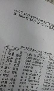 150429_全日本ジュニアスキー選手権