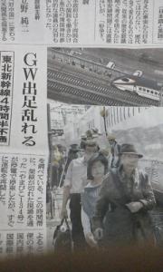 150430_東北新幹線乱れる
