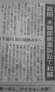 150430_武田薬品アクトス