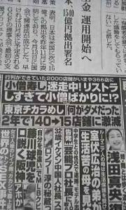 150522_東京力飯