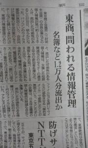 150611_東京商工会議所