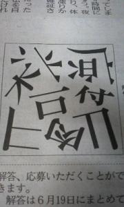 150609_クイズ豆腐田楽