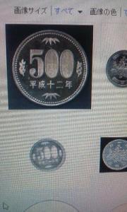 150615_500円だま