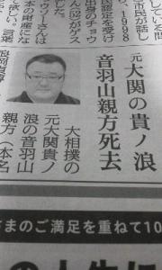150621_貴ノ浪さん