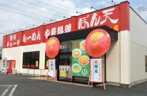 中華料理 ぼん天 狭山店