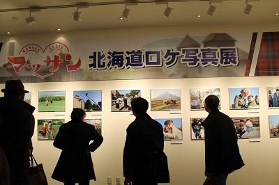 NHK「マッサン」パネル展 2015-02-06 097