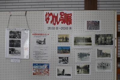図書館懐かし写真展 2015-02-20006