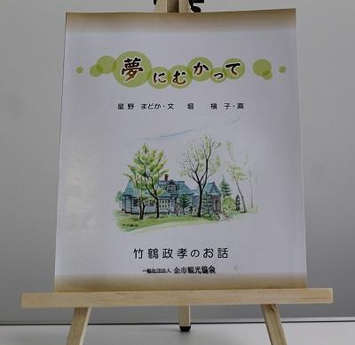 星野まどか 絵本 2015-02-12