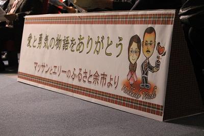 「マッサン」最終回を見る会 2015-3-28036
