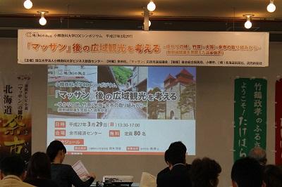 小樽商科大学COCシンポジウム マッサン後の広域観光 2015年3月29日 007