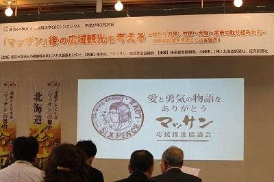 小樽商科大学COCシンポジウム マッサン後の広域観光 2015年3月29日 020