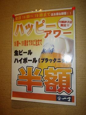 20150321うおや一丁 (3)