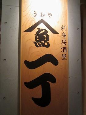 20150321うおや一丁 (27)