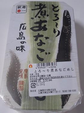 20150331 あなごめし (1)